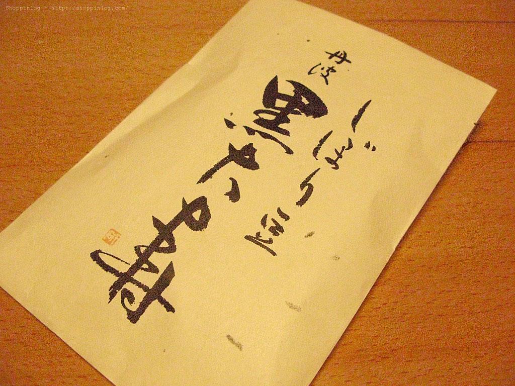 宝泉堂のしぼり豆「黒大寿」