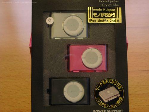 iPod shuffleカバー